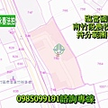 臨富國路南竹段農牧用地持分範圍60坪永春法拍 宜朋資產.jpg