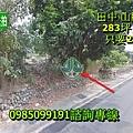 彰化法拍農地 田中法拍農地 山腳路三段東源段永春法拍.jpg