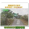 楊梅法拍農牧用地秀才路769巷新秀段永春法拍代標.jpg