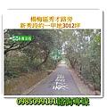 楊梅法拍農牧用地秀才路769巷新秀段永春法拍 宜朋資產.jpg