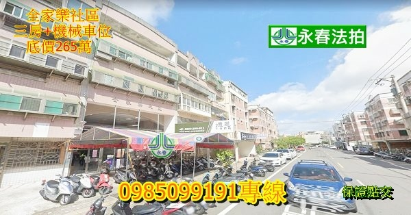 新竹市成德路177號永春法拍 宜朋資產