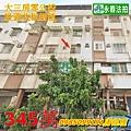 高雄法拍屋三民區民信路27號三樓公寓 宜朋資產.jpg