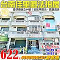 佳里區法拍【海澄里番子寮28之14號,臨路三層樓透天】.png