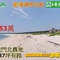 澎湖法拍代標湖西龍門北段 近龍門沙雕 宜朋資產.jpg
