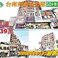 台南市南區新興路160號4樓之2台南法拍屋代標.jpg