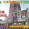 台南市南區新興路160號4樓之2台南法拍屋.jpg