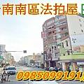 台南法拍屋南區新興路三房電梯住家永春法拍 宜朋資產.jpg