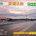 澎湖法拍 潭邊漁港 建地64.9坪永春法拍 宜朋資產.jpg
