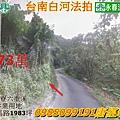台南白河區法拍關子嶺南寮六重溪段近七分林地.jpg