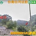 台南市白河區法拍農地果園埤子頭段五汴頭小段834.jpg