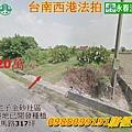 台南市西港區法拍農地下宅子金砂社區下宅子段317坪.jpg