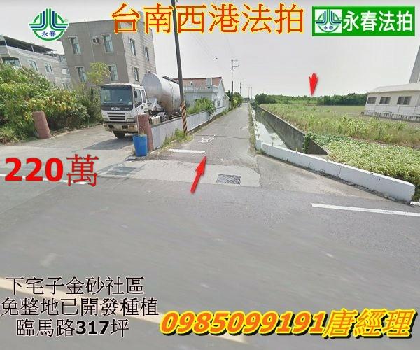 台南市西港區法拍農地下宅子金砂社區下宅子段317坪面寬約12米.jpg