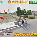 台南市西港區法拍農地下宅子金砂社區下宅子段317坪面寬約12米大馬路旁