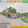 台南市佳里區法拍後庄麻興路一段24縣道旁面寬約13米.jpg