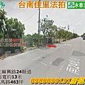 台南市佳里區法拍後庄麻興路一段24縣道旁面寬約13.jpg