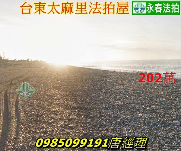 台東法拍屋太麻里鄉漁場路69號1.jpg