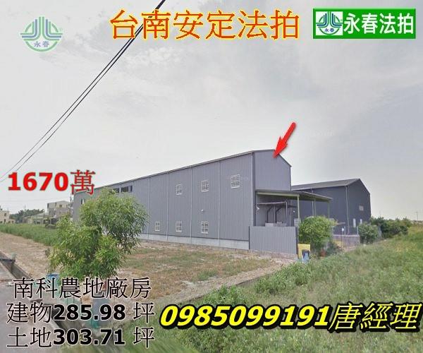 台南法拍農地廠房安定區管寮30之10號南科廠房後面.jpg