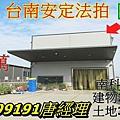 台南法拍農地廠房安定區管寮30之10號南科廠房.jpg
