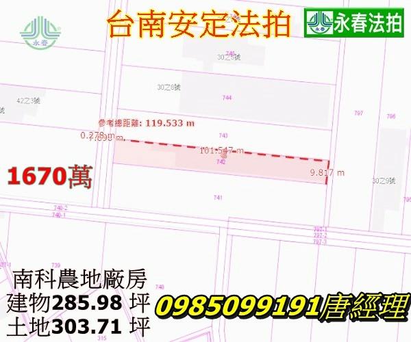 台南法拍農地廠房安定區管寮30之10號南科廠.jpg