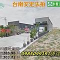 台南法拍農地廠房安定區管寮30之10號南科.jpg
