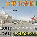 台東法拍屋臺東市民航路71號透天店面.jpg