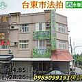台東法拍屋臺東市民航路71號透天店.jpg