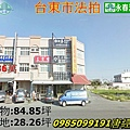 台東法拍屋臺東市民航路71號.jpg