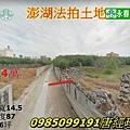 澎湖法拍白沙鄉法拍農牧用地中屯新段總計386.jpg
