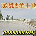 澎湖法拍白沙鄉法拍農牧用地中屯新段總計386坪有路.jpg