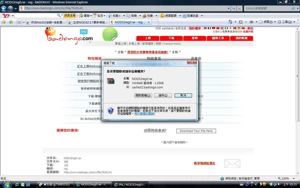 20080205測試下載成功.jpg