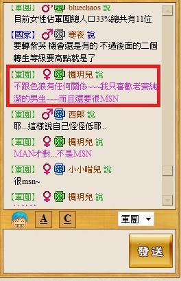 玥玥喜歡MSN的男人.jpg