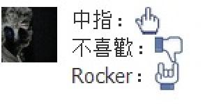 臉書隱藏符號:比中指、不讚、Rock