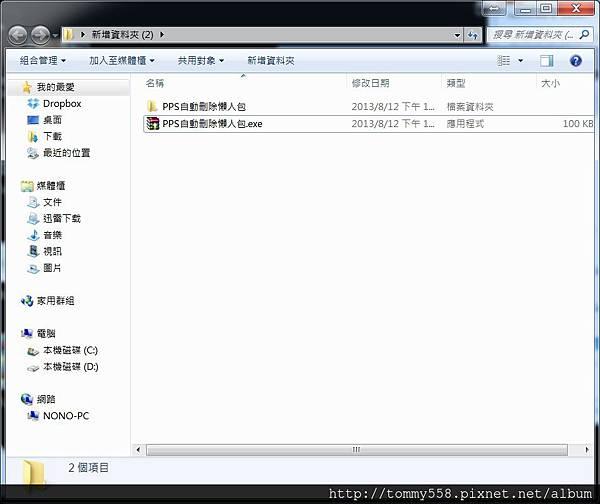 如何 關閉/刪除 PPSAP.exe (自動)