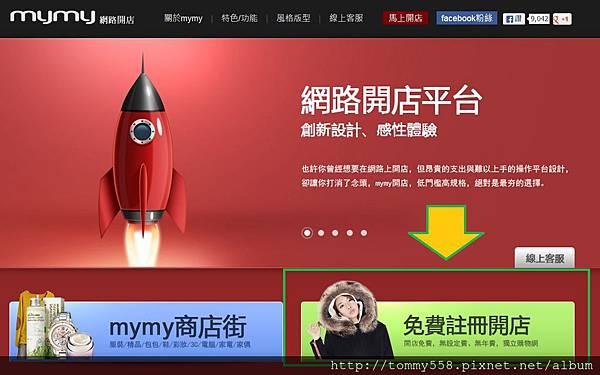 mymy註冊位置