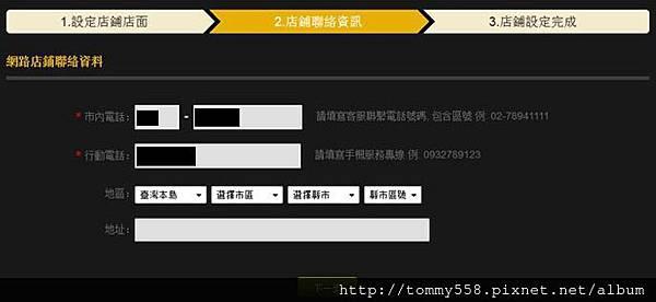 mymy聯絡資料