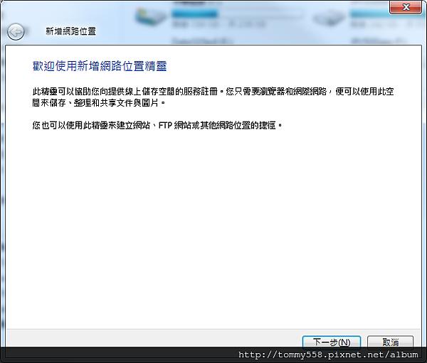 OpenMediaVault FTP用戶端設定 (Windows7) (3).png