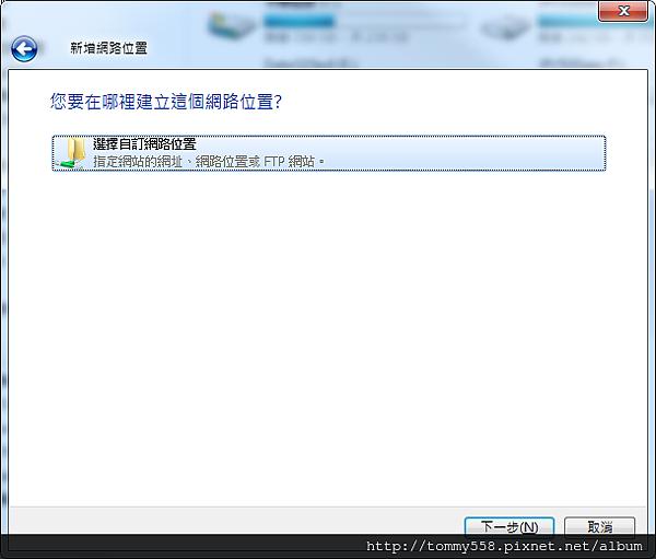 OpenMediaVault FTP用戶端設定 (Windows7) (4).png