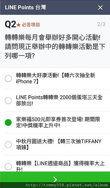 LINE Points 金頭腦 - 轉轉樂基本認知篇-2.jpg