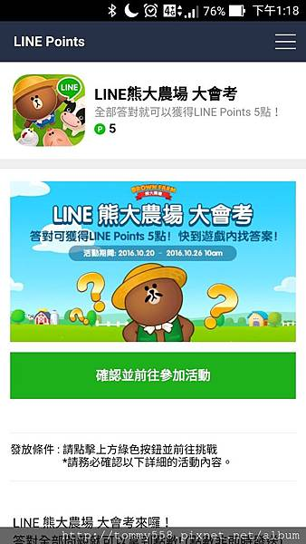 LINE Points 熊大農場 大會考-1