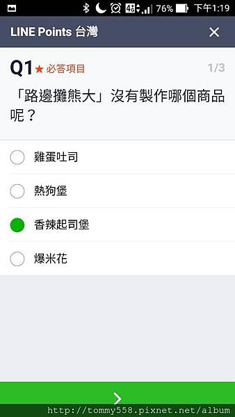 LINE Points 熊大農場 大會考-3
