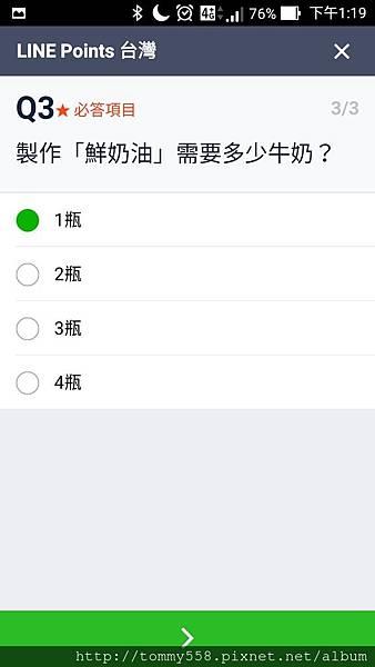 LINE Points 熊大農場 大會考-5