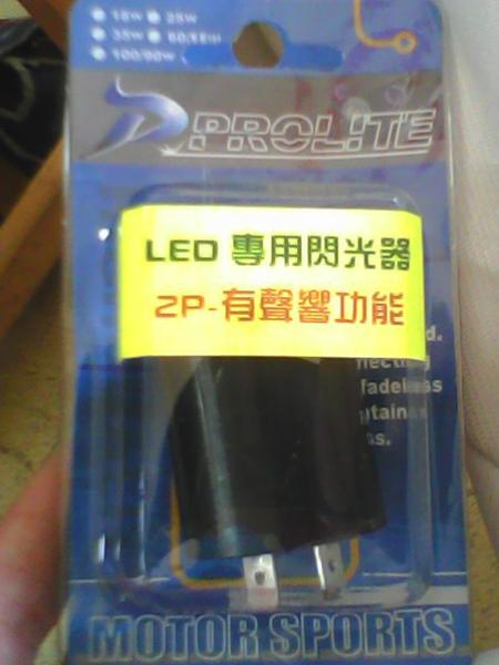 訂超久的LED繼電器終於送到了