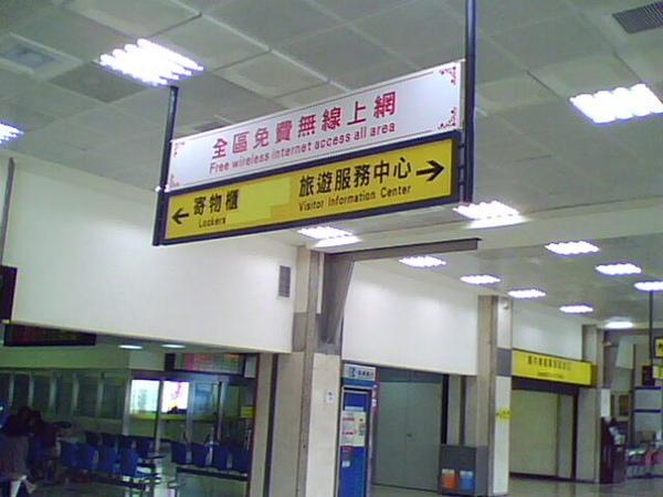 高雄小港機場-全區免費無線上網