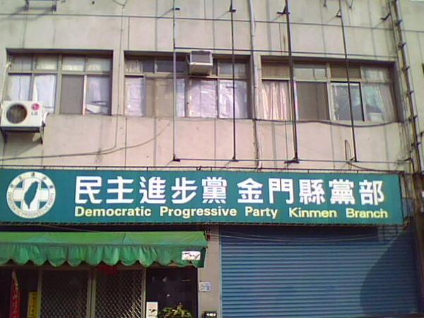 民進黨黨部.jpg