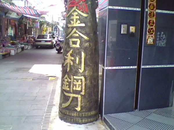 金合利鋼刀~招牌.jpg