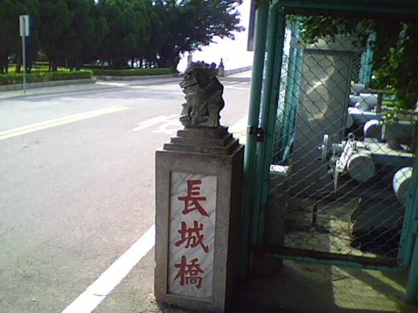 長城橋.jpg