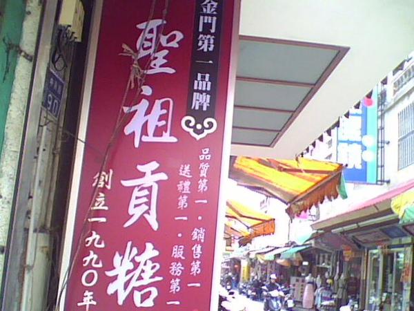 聖祖貢糖~招牌.jpg