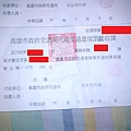 2010.5.9高雄市政府交通局代收交通違規罰鍰收據.JPG