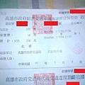 2010.5.9高雄市政府交通車輛託運費暨保管費收據.JPG