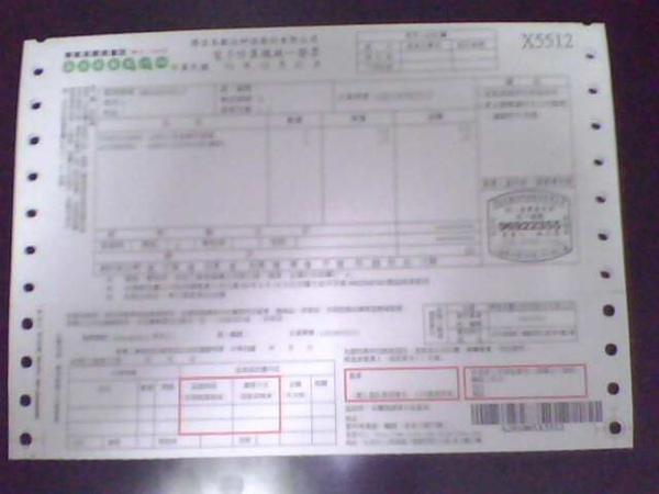 2010.5.22開袋文 馬基維利語錄 發票2